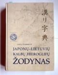 d-svambaryte-japonu-lietuviu-kalbu-hieroglifu-zodynas-2891