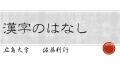 kanji paskaita